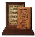 Подарочный набор с миниатюрной книгой в кожаном переплете. Гиппократ «Мысли великого врача»