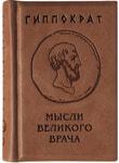 Миниатюрная книга в кожаном переплете. Гиппократ «Мысли великого врача»