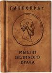 Миниатюрная книга. Гиппократ «Мысли великого врача»