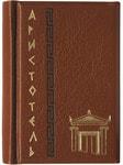"""Миниатюрная книга в кожаном переплете. Аристотель """"Афоризмы"""""""