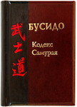 Миниатюрная книга в кожаном переплете. БУСИДО. Кодекс самурая