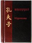 Миниатюрная книга в кожаном переплете. Конфуций «Изречения»