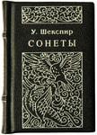 Миниатюрная книга в кожаном переплете. Шекспир «Сонеты»