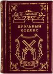 Миниатюрная книга в кожаном переплете. Дуэльный кодекс
