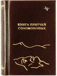Миниатюрная книга в кожаном переплете. Книга Притчей Соломоновых