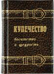 Миниатюрная книга в кожаном переплете. Купечество: богатство и щедрость