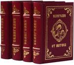 Миниатюрная книга в кожаном переплете. Евангелие в 4-х книгах