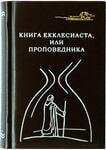 Миниатюрная книга в кожаном переплете. Книга Екклесиаста, или Проповедника
