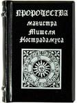 Миниатюрная книга в кожаном переплете. «Пророчества» магистра Мишеля Нострадамуса