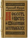 Миниатюрная книга в кожаном переплете. Ермолай-Еразм «Повесть о Петре и Февронии Муромских»