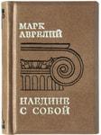 Миниатюрная книга в кожаном переплете. Марк Аврелий «Афоризмы»