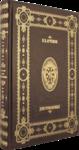 Подарочная книга в кожаном переплете. Дом Романовых