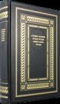 Подарочная книга в кожаном переплете. Строевое холодное оружие русской армии и флота