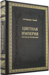 Подарочная книга в кожаном переплете. Цветная Империя Россия до потрясений