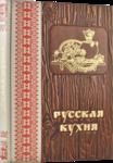 Подарочная книга в кожаном переплете. Русская кухня