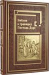 Подарочная книга в кожаном переплете. Библия в гравюрах Доре
