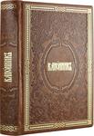 Подарочная книга в кожаном переплете. Канонник (текст церковнославянский)