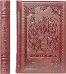 Подарочная книга в кожаном переплете. Молитвослов (текст церковнославянский)
