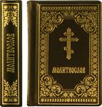 Миниатюрная книга в кожаном переплете. Молитвослов