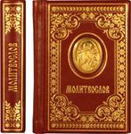 Миниатюрная книга в кожаном переплете. Молитвослов с образком