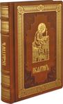 Подарочная книга в кожаном переплете. Псалтирь и молитвы по усопшим