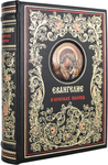 Подарочная книга в кожаном переплете. Святое Евангелие в красках Палеха