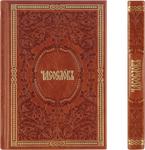 Подарочная книга в кожаном переплете. Часослов