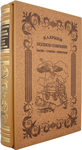 Подарочная книга в кожаном переплете. И.А.Крылов. Басни, стихи, эпиграммы. Полное собрание сочинений (в коробе)