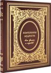 Подарочная книга в кожаном переплете. Жемчужины мудрости всех времен и народов