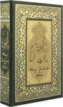 Подарочная книга в кожаном переплете. Омар Хайям. Рубаи