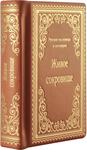 Миниатюрная книга в кожаном переплете. Живое сокровище