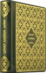 Миниатюрная книга в кожаном переплете. Омар Хайям. Рубаи