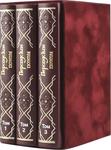 Миниатюрная книга в кожаном переплете. Персидские поэты 10-15 веков в 3-х томах (в коробе)
