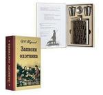 """Книга-сюрприз """"Записки охотника"""" (фляжка и стаканчики)"""