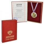 """Шуточный диплом """"Дачник-удачник"""" с медалью"""