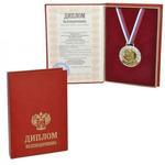 """Шуточный диплом """"Железнодорожник"""" с медалью"""