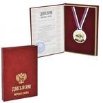 """Шуточный диплом """"Морскому волку"""" с медалью"""