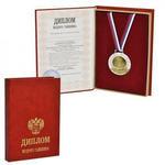 """Шуточный диплом """"Мудрому Гаишнику"""" с медалью"""
