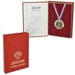 """Шуточный диплом """"Настоящему десантнику"""" с медалью"""