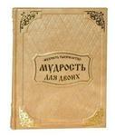 Подарочная книга в кожаном переплете. Мудрость тысячелетий. Мудрость для двоих