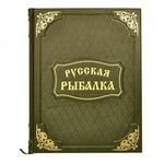 Подарочная книга в кожаном переплете. Русская рыбалка