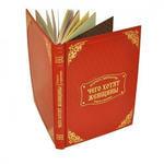 Подарочная книга в кожаном переплете. Чего хотят женщины. Мудрость тысячелентий