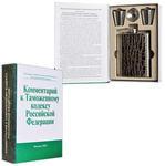 """Книга-сюрприз """"Комментарий к Таможенному Кодексу"""" (фляжка и стаканчики)"""
