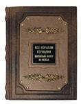 Подарочная книга в кожаном переплете. Военный флот 3 рейха
