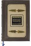 Подарочная книга в кожаном переплете. Полководцы, изменившие мир. От Цезаря до Жукова