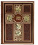 Подарочная книга в кожаном переплете. Библия для детей