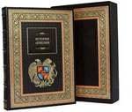 Подарочная книга в кожаном переплете. История Армении (в футляре)
