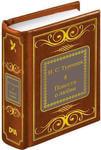 Миниатюрная книга. И. С. Тургенев. Повести о любви