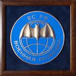 """Плакетка """"Эмблема Военной Разведки ВС РФ"""""""