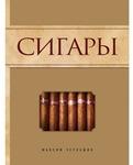 """Подарочное издание. Максим Черкашин """"Сигары"""""""